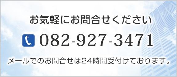 TEL: 082-927-3471