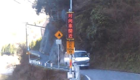 対向車検知システム
