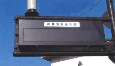 雨量観測システム