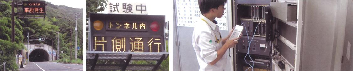 トンネル情報板・非常警報装置・遠隔監視盤