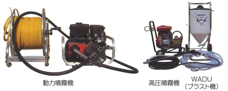 動力噴霧器・高圧噴霧器・WADU(ブラスト機)